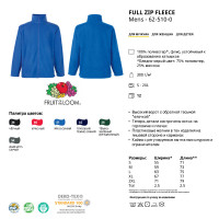 Толстовка 'Full Zip Fleece' M (Fruit of the Loom)