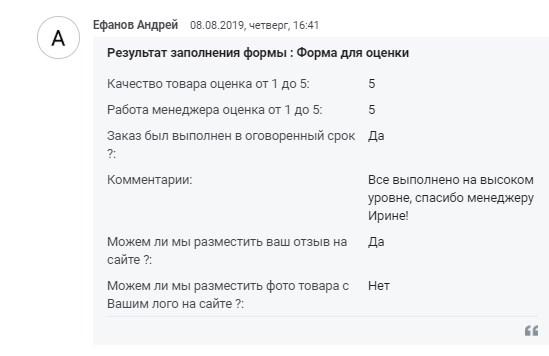 Андрей отзыв (1)