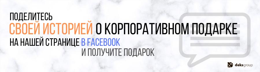Корпоративные подарки от ДЕКС ГРУП УНИВЕРСАЛ (1)